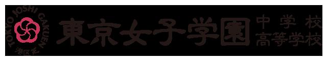 東京女子学園中学校・高等学校
