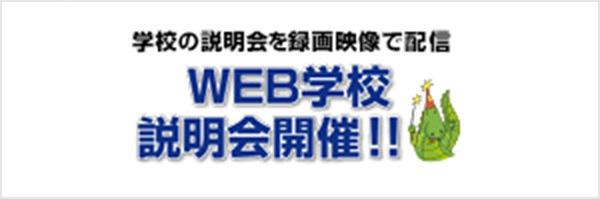 WEB学校説明会開催!!